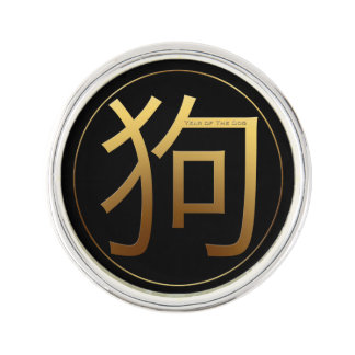 Golden Symbol Dog Chinese New Year 2018 R Pin