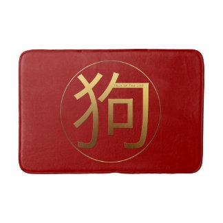 Golden Symbol Dog Chinese New Year 2018 S Bath Mat
