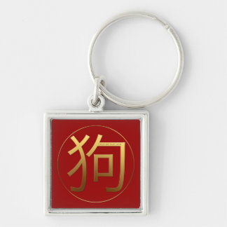 Golden Symbol Dog Chinese New Year 2018 S Keychain
