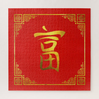 Golden Wealth Feng Shui Symbol on Faux Leather Jigsaw Puzzle