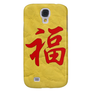"""""""Good Fortune"""" Chinese Character"""