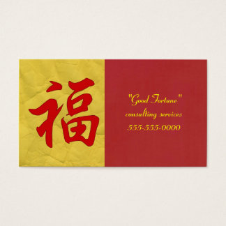 """""""Good Fortune"""" Chinese Character Business Cards"""