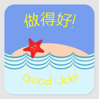 """Good Job!"" Sticker with Starfish"