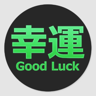 Good Luck (Kouun) Classic Round Sticker