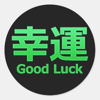 Good Luck (Kouun) Round Sticker