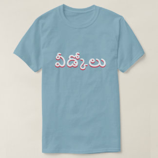 goodbye in Telugu, వీడ్కోలు blue T-Shirt