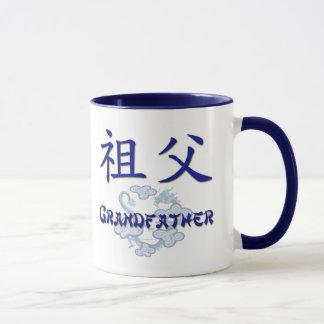 Grandfather (Chinese) Mug
