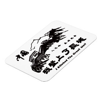 Great Wall of China Vinyl Magnet