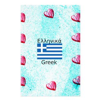 Greece Flag And Language Design Stationery