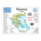 Greece map Postcard
