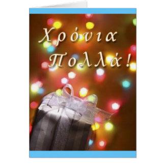 Greek birthday gifts greek birthday gift ideas on zazzle greek birthday card m4hsunfo