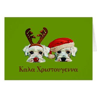 Greek Christmas Card