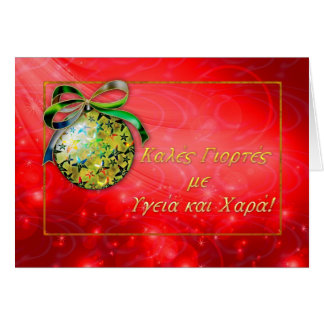 greek christmas greetings card