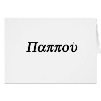 """GREEK GRANDAD """"BAPPOU"""" CARD"""