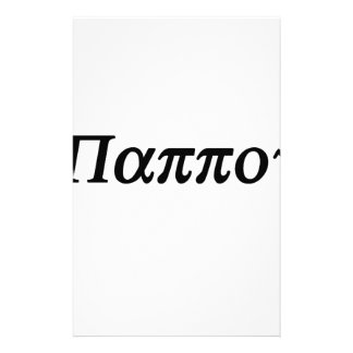 """GREEK GRANDAD """"BAPPOU"""" STATIONERY PAPER"""