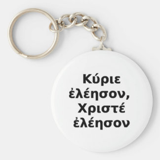 Greek Kyrie Eleison,  Christe Eleison Key Chains