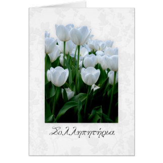 Greek sympathy card with white tulips