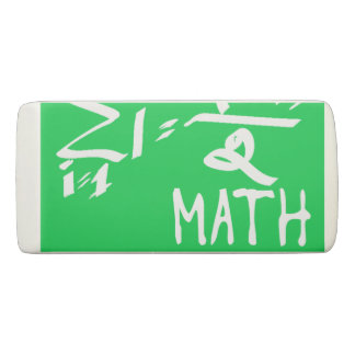Green Math Eraser