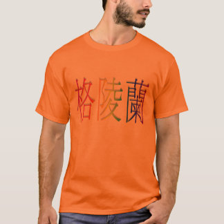 greenland in chinese T-Shirt