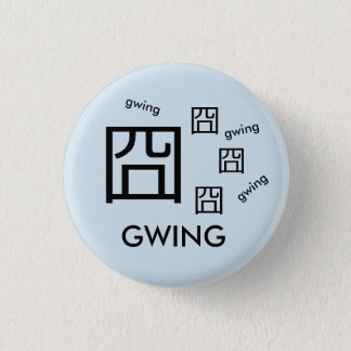 Gwing Button! 1 Inch Round Button