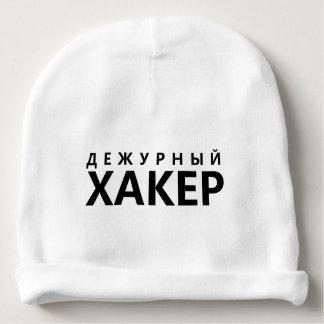 Hacker on duty - russian text baby beanie