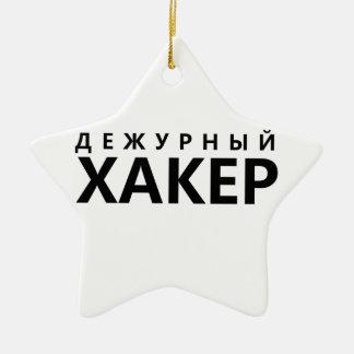 Hacker on duty - russian text ceramic ornament
