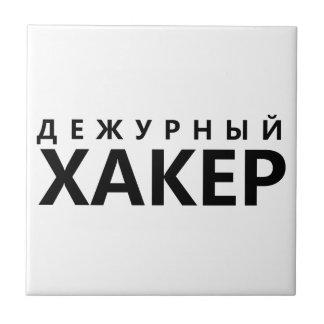 Hacker on duty - russian text ceramic tiles