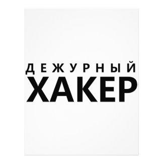 Hacker on duty - russian text letterhead