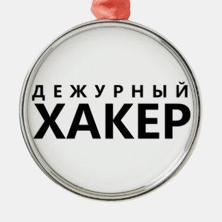 Hacker on duty - russian text metal ornament