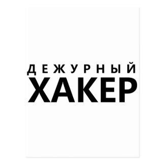 Hacker on duty - russian text postcard