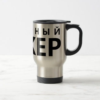 Hacker on duty - russian text travel mug