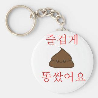 """""""Had A Good Poop"""" Basic Round Button Keychain"""
