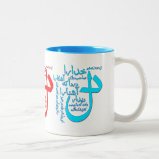 Hafiz Shirazi Persian poetry Mug