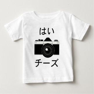 Hai Chizu! Baby T-Shirt