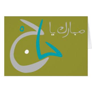 Hajj Greetings Card