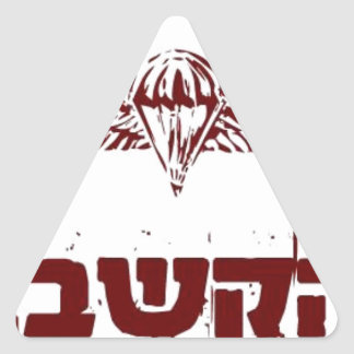 "Hakshev - Hebrew ""Atten-Hut"" Triangle Sticker"