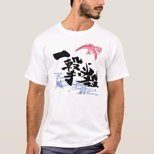 Hakuchu-Do KANJI Calligraphy Art Ichigeki Hissatsu T-Shirt