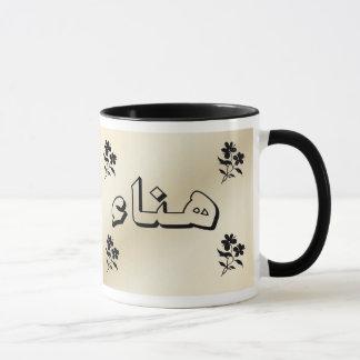 Hana'a in Arabic Beige Mug