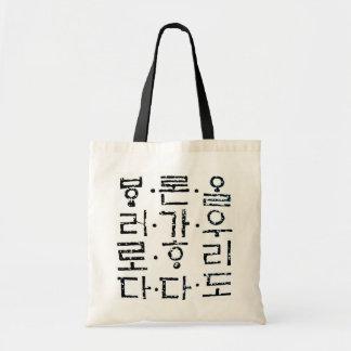 Hanji Traditional Korean Design Bag