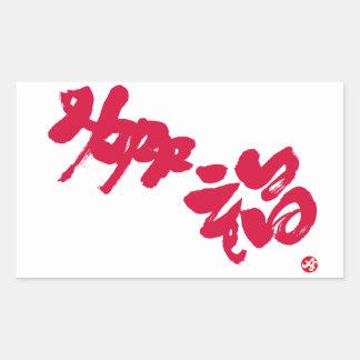Happiness 幸福 sticker