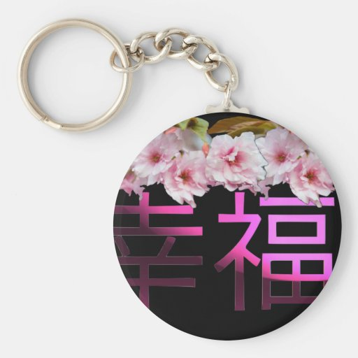 Happiness-Chinese Characters Key Chain