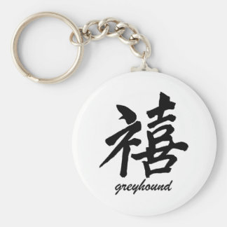 Happiness Greyhound Key Chains