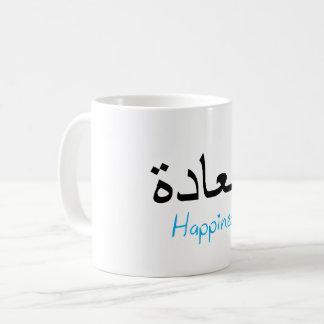 Happiness in Arabic Coffee Mug