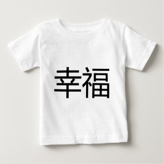 happiness in chinese and japanese baby T-Shirt