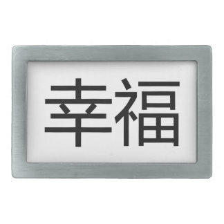 happiness in chinese and japanese belt buckles