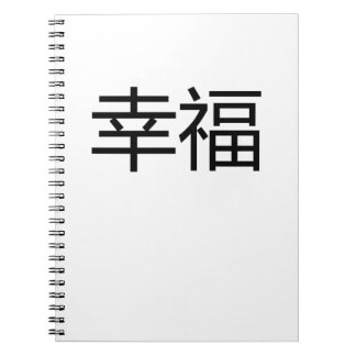 happiness in chinese and japanese notebook