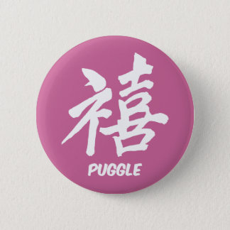 Happiness puggle 2 inch round button