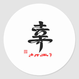 Happiness there is a chi, () classic round sticker