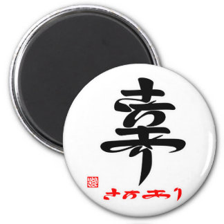 Happiness there is a chi, (marking) 2 inch round magnet