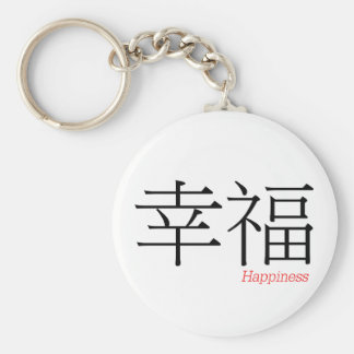 HAPPINESS (xing'fu) in Chinese Characters Basic Round Button Keychain